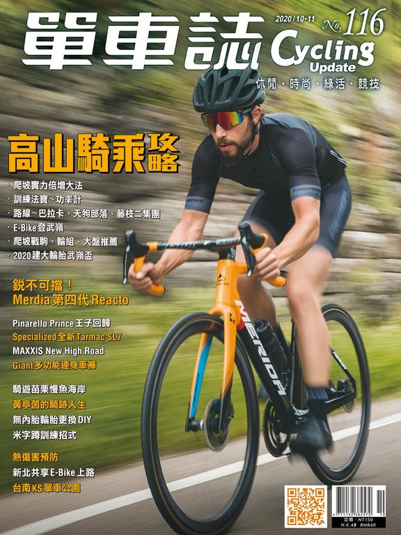 Cycling Update單車誌 2020年09月_No.116
