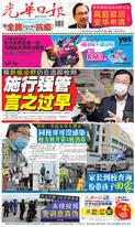 光華日報(晚报)2020年09月22日