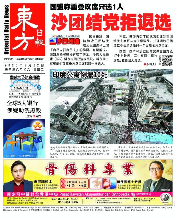 東方日報 2020年09月22日