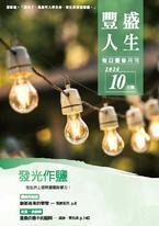 《豐盛人生》靈修月刊【繁體版】2020年10月號