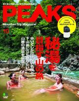 PEAKS 2020年10月號 No.131 【日文版】