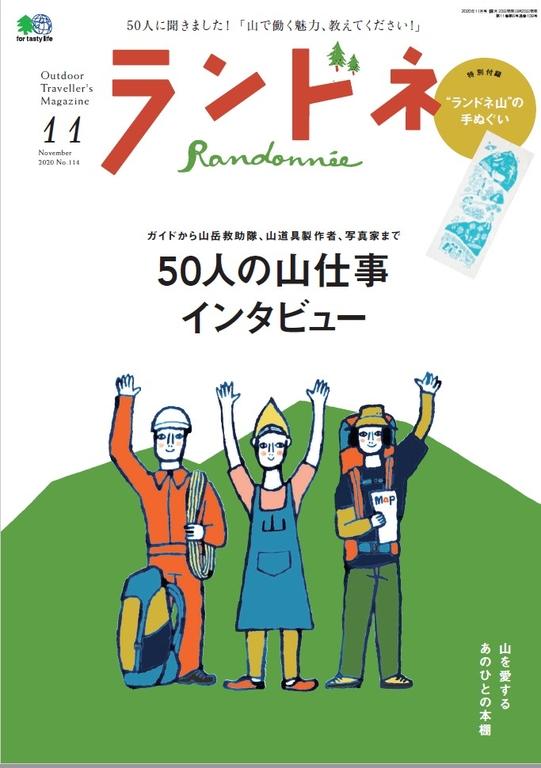 Randonn'ee 2020年11月號 No.114 【日文版】