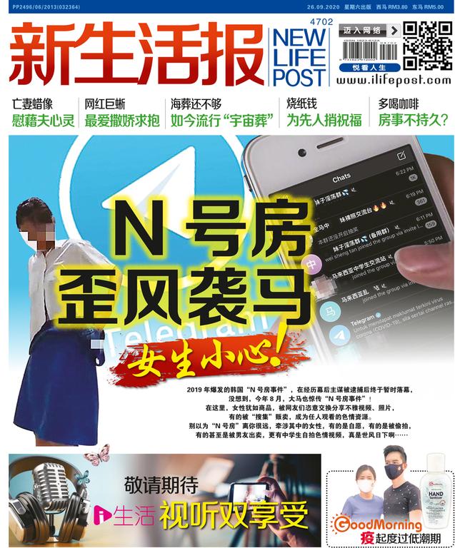新生活报 ( 4702 )