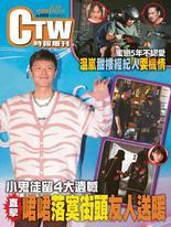 時報周刊+周刊王 2020/09/23 第2223期