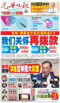 光華日報(晚报)2020年09月24日