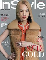 InStyle時尚泉第52期9月號/2020