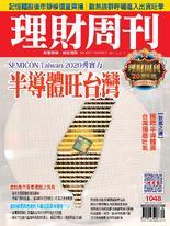 理財周刊1048期:半導體旺台灣