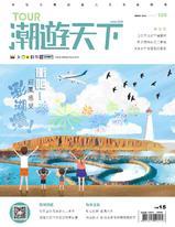 TOUR潮遊天下139期/2020年10月號
