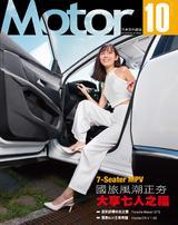 汽車百科雜誌 NO.419 /2020年10月號