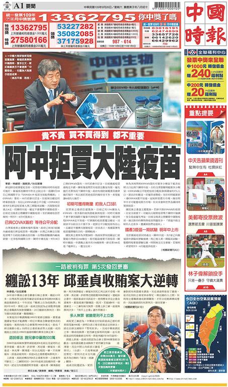 中國時報 2020年9月26日