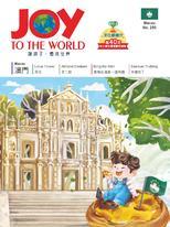 Joy to the World No.250 佳音英語世界雜誌[有聲書]