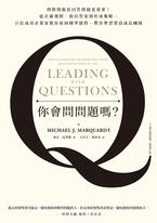 你會問問題嗎?問對問題比回答問題更重要!從正確發問、找出答案到形成策略