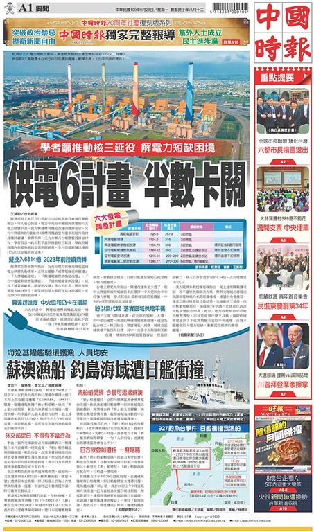 中國時報 2020年9月28日