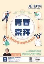張老師月刊514期
