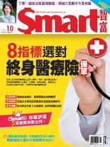 Smart智富月刊 2020年10月/266期