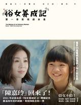 俗女養成記——第一季影視劇本書(第二季開播紀念版)