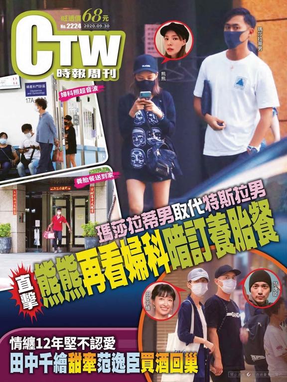 時報周刊+周刊王 2020/09/30 第2224期