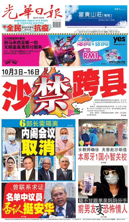 光華日報(晚报)2020年10月2日