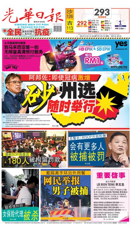 光華日報2020年10月05日