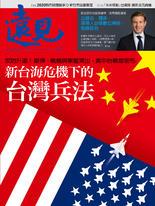 遠見雜誌 第412期/2020年10月號