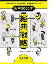 圖解3000年經典戰略:38篇智慧結晶,人生規劃術×職場競爭力一次掌握