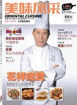 Oriental Cuisine 美味风采 10月号 (2020)