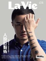 La Vie 10月號/2020 第198期