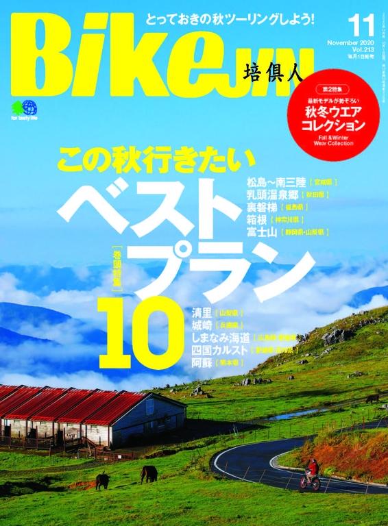 BikeJIN/培倶人 2020年11月號 Vol.213 【日文版】