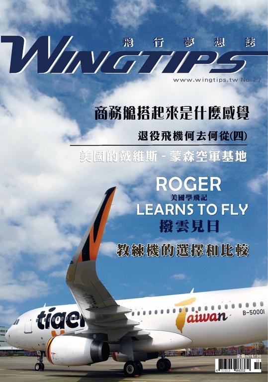 WINGTIPS 飛行夢想誌 NO.027
