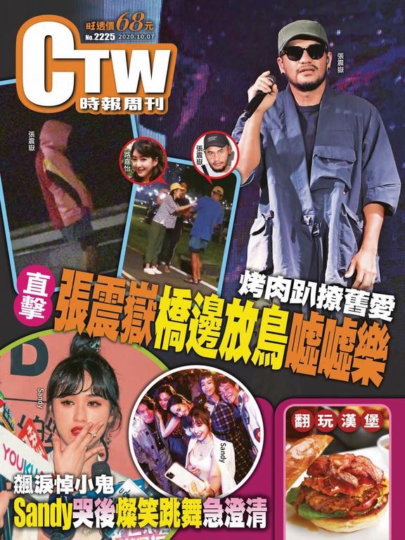 時報周刊+周刊王 2020/10/07 第2225期