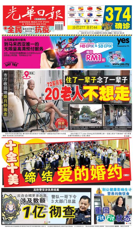 光華日報2020年10月11日