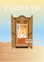 PIONERO西班牙語學習雜誌 2020年10月刊