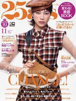 25ans 2020年11月號 【日文版】