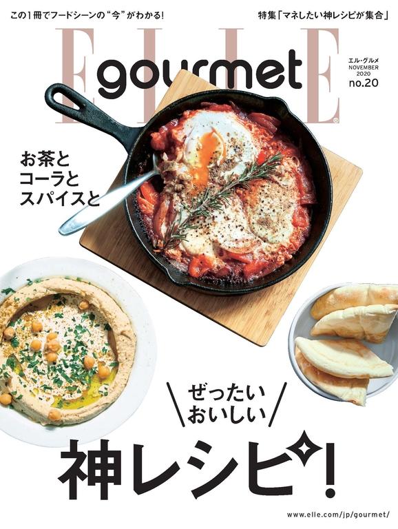 ELLE gourmet No.20 【日文版】