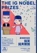 最有梗的桂冠:搞笑諾貝爾獎(創設30年紀念書封版)