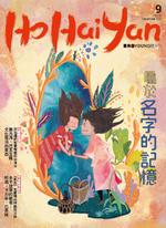 HoHaiYan原YOUNG雙月刊87期