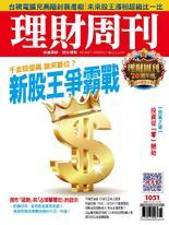 理財周刊1051期:新股王爭霸戰