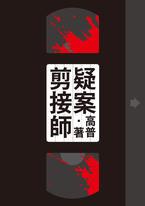 疑案剪接師【附獨家作者後記】