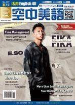 活用空中美語English4U2020年11月號