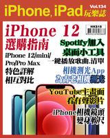 iPhone, iPad玩樂誌 #134【iPhone 12 選購指南】