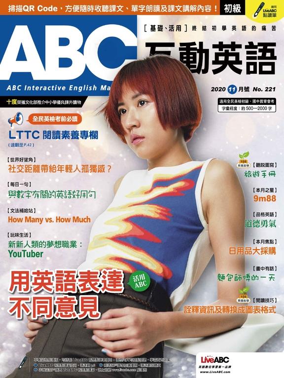 ABC互動英語雜誌2020年11月號NO.221