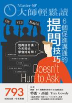大師輕鬆讀 NO.793 6個促進溝通的提問技巧