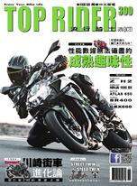 流行騎士Top Rider【399期】