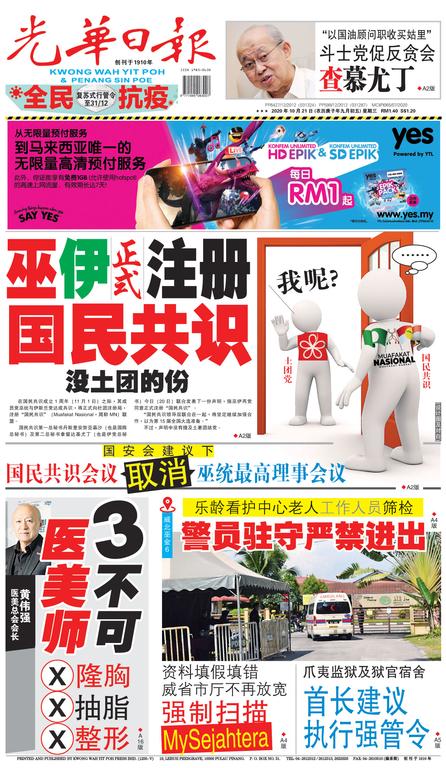 光華日報(晚报)2020年10月21日