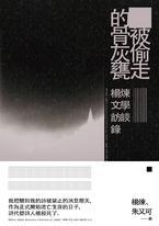 被偷走的骨灰甕——楊煉文學訪談錄