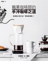 職業咖啡師的手沖咖啡之道