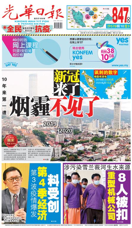 光華日報2020年10月23日