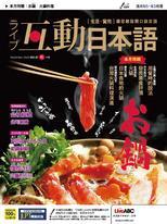 互動日本語2020年11月號No.47