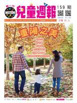 新一代兒童週報(第159期)