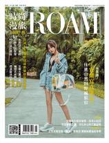 時尚漫旅 ROAM 26期